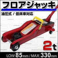 ◆3%OFFクーポン配布中◆  小型、普通乗用車のタイヤ交換時に便利な油圧式のジャッキです。  ロー...