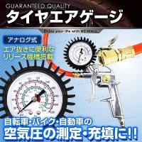 ◆3%OFFクーポン配布中◆  3ファンクションタイヤゲージ登場!! エアコンプレッサーとの接続で、...