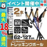 トレッキングポール 2本セット I型 女性用・子供用 ステッキ ストック 軽量アルミ製 登山用杖