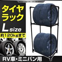 ◆3%OFFクーポン配布中◆  タイヤの置き場所に困っていませんか?  そんなときはタイヤラックです...