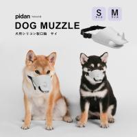 (犬用口輪 シリコン製 サイ) pidan ピダン 犬 口輪 しつけ 無駄吠え防止 噛みつき防止 小型犬 中型犬 マズル
