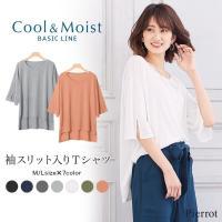 Tシャツ/トップス/UVカット/イレヘム/袖コンシャス/五分袖  【商品名】 Cool&MoistU...