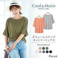 UVカット/カットソー/トップス/Tシャツ/ボリュームスリーブ  【商品名】 Cool&MoistU...
