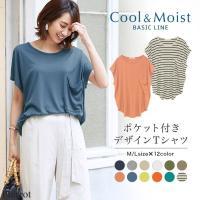 UVカット/カットソー/トップス/Tシャツ/ドルマン/胸ポケット  【商品名】 Cool&Moist...