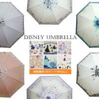 人気のキャラクターたちがデザインされたディズニーの雨晴兼用傘です。  キャラクターが主張しすぎないの...
