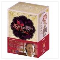 花たちの戦い DVD-BOX3 全9枚セット / (DVD)19633aa-NHK pigeon-cd