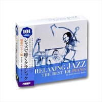 ジャズで聴くクラシック 101 魅惑のピアノ編 (CD) 6CD-313|pigeon-cd