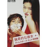 猟奇的な彼女 ディレクターズ・カット特別版 / チョン・ジヒョン[鄭志賢]、チャ・テヒョン、キム・インムン、クァク・ジェヨン (DVD) ASBY-5253-AZ|pigeon-cd