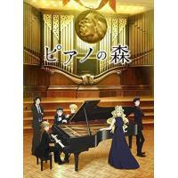(おまけ付)2019.04.17発売 ピアノの森 PIANO BEST COLLECTION II / (クラシック)、反田恭平、高木竜馬、ニュウニュウ(牛牛) (2CD) COCQ85456-SK|pigeon-cd