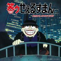 (おまけ付)Columbia Sound Treasure Series「笑ゥせぇるすまん」オリジナル・サウンドトラック / 田中公平 (2CD) COCX-39988-SK|pigeon-cd