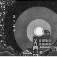 (おまけ付)屋根裏獣(通常盤) / 吉澤嘉代子 (CD) CRCP-40498-SK|pigeon-cd