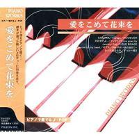 ヒット曲をピアノで聴く・・・趣きが違った新しいメロディーに出会えます。 <収録曲> 1.SAKURA...