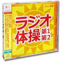 ラジオ体操~第1・第2~ (CD)KICG-328
