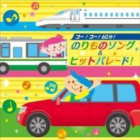 (おまけ付)ゴー!ゴー!60分!のりものソング&ットパレード! / (キッズ) (CD) KICG-8374-SK|pigeon-cd