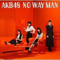 (おまけ付)54th Single NO WAY MAN (TypeE)初回限定盤 / AKB48 (SingleCD+DVD) KIZM90593-SK|pigeon-cd