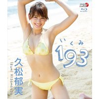 久松郁実「193(いくみ)」 /  (Blu-ray) LPBR-21-LVP|pigeon-cd