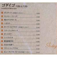 ゴダイゴ ベスト&ベストCD PBB-87|pigeon-cd|02