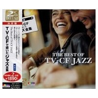 TV-CFで聴いた ジャズ 全集 / オムニバス (CD)SET-1017-JP|pigeon-cd