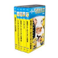 怪盗グルーの月泥棒・ミニオン危機一発・ミニオン大脱走・ミニオンズ・9ミニムービー (DVD5枚組)|pigeon-cd