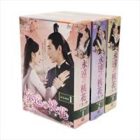 永遠の桃花〜三生三世〜 DVD-BOX 全3巻セット SET-92eienmomo3-SPO|pigeon-cd