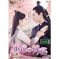 永遠の桃花〜三生三世〜 DVD-BOX 全3巻セット SET-92eienmomo3-SPO|pigeon-cd|02