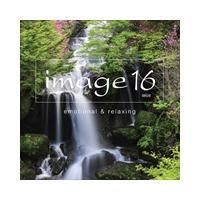 (おまけ付)image16 -emotional&relaxing- イマージュ16 エモーショナル・アンド・リラクシング / オムニバス (CD)SICC-30253-SK|pigeon-cd