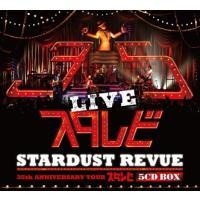 (おまけ付)STARDUST REVUE 35th Anniversary Tour「スタ☆レビ」 / STARDUST REVUE スターダスト レビュー (5CD) TECI-1549-SK|pigeon-cd