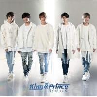 (おまけ付)2019.04.03発売 君を待ってる(初回限定盤B) / King & Prince キンプリ キング アンド プリンス (SingleCD+DVD) UPCJ9006-SK|pigeon-cd