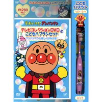 それいけ!アンパンマン テレビコレクションDVD & こどもハブラシセット〜アンパンマンと楽しくはみがき! (DVD) VPBP-6804|pigeon-cd