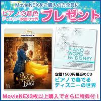 (ディズニー特典付)美女と野獣 MovieNEX / ディズニー (DVD+Blu-ray) VWAS-6516-SK|pigeon-cd