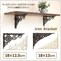 ●アイアンブラケット  ●お部屋に簡単手作りのシェルフ。 ●別売りのお好みの板で壁に設置できます。 ...
