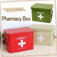●ファーマシーボックス 救急箱  ●スチール素材のおしゃれな救急箱♪一目で救急箱とわかるかわいいデザ...