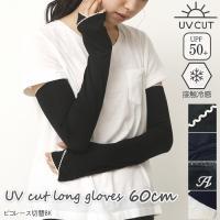 UV手袋 ロング 夏用 おしゃれ レディース UVカット 接触冷感 アームカバー 紫外線対策 日焼け防止 UV対策