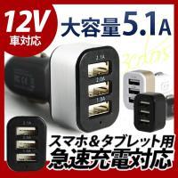 USBカーチャージャー 車載 シガーソケット 大容量 5.1A スマホ 車 充電器 12V 24V ...