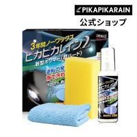 ピカピカレイン2 3年間 ノーワックス 新型コーティング(超ハード)【コーティング剤】【洗車】