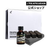 【製品仕様】 ■内容量:25ml ■材 質:液状シリカ・イソプロピルアルコール ■塗装適応:全車...