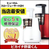 【限定特別価格】コールドプレスジュースが搾れる、スロージューサー業界No,1のヒューロム社の新型のヒ...