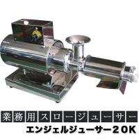 ■商品名 エンジェルジューサー業務用 20K ■モデル名 小型(20K) ■重量 40Kg ■材質 ...