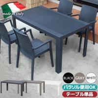 【サイズ】 ◆テーブル◆ (幅)140(奥行)80(高さ)72cm(重量)約9.5kg (パラソル穴...