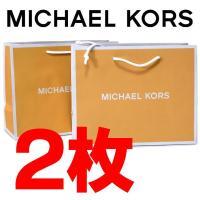 マイケルコースの純正紙袋2枚セットです!プレゼントする際に大活躍間違いなしのラッピング素材!入手困難...