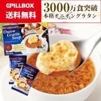 1000万食突破 コストコで大人気のオニオングラタンスープ 10食入り 玉ねぎスープ インスタント PILLBOX ピルボックス