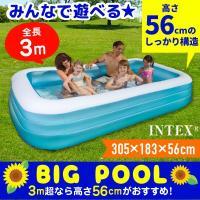 プール 大きい 大型プール 子供用 INTEX 大きめ 長方形 3M