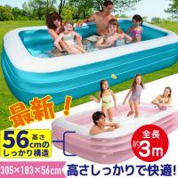 ファミリープール 大きい 大型 キッズ子供大人 人気 ビニールプール 家庭用 INTEX インテックス