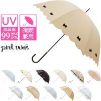 1/28まで!50%OFF 傘 レディース 日傘 雨傘 UVカット 長傘 おしゃれ 紫外線 深張り 晴雨兼用 長傘 pink trick ピンクトリック