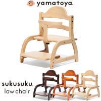 ベビーチェア すくすくローチェア 大和屋 sukusuku ベビー キッズ 木製 椅子 食事 子ども用 ローテブルに スクスク ギフト プレゼント 一部送料無料 帰省 baby