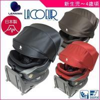 チャイルドシート ラクールISOFIX リーマン 日本製 新生児 赤ちゃん ベビー キッズ 子ども 子供 出産 準備 お祝い ベビーシート ポイント10倍 一部地域送料無料