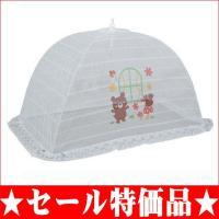 赤ちゃんを害虫から守る 便利なアイテムベビー蚊帳  赤ちゃん用のふとんならすっぽりおおえるサイズ。 ...