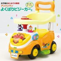 特別価格 アンパンマン よくばりビジーカー2 押し棒 ガード付き アガツマ 乗用玩具 三輪車 おもちゃ 足けり 乗り物 プレゼント 人気 誕生日
