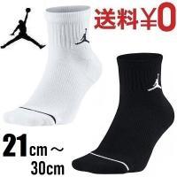 Nike JORDAN ショート ミドル 踝丈 MID ナイキ エア ジョーダン バスケット フライト 靴下 ソックス 1ペア商品