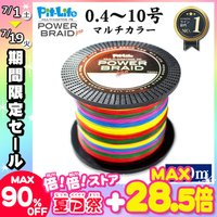 商品説明  大増量★PEライン 500m巻です。 ノットの練習にも使えます。 四つ編みタイプになりま...